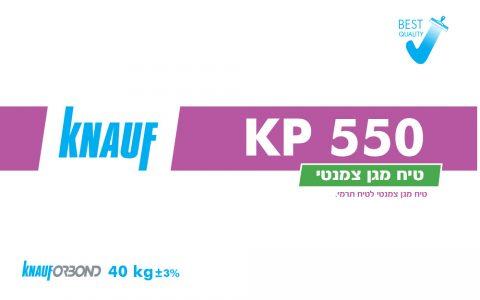 טיח מגן צמנטי – KP550