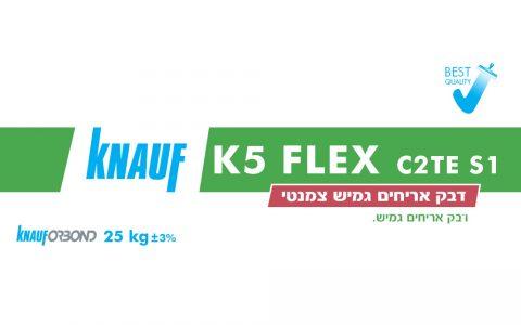 דבק אריחים צמנטי גמיש – K5 FLEX