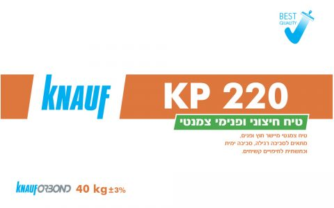 טיח חיצוני ופנימי צמנטי – KP 220
