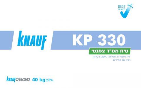 """טיח צמנטי לממ""""ד – KP 330"""