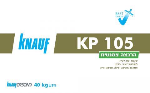 הרבצה צמנטית – KP 105