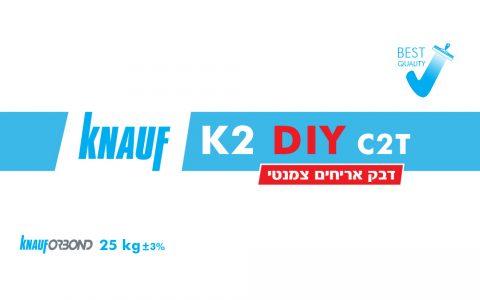 דבק אריחים צמנטי – K2 DIY