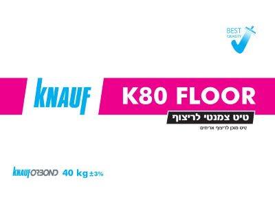 K80 FLOOR