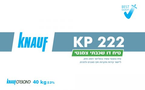 טיח דו שכבתי צמנטי – KP 222